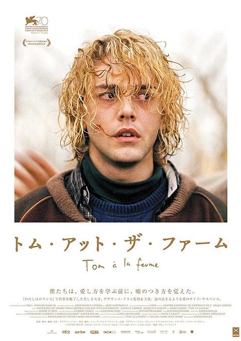 映画「トム・アット・ザ・ファーム / Tom a la ferme 」