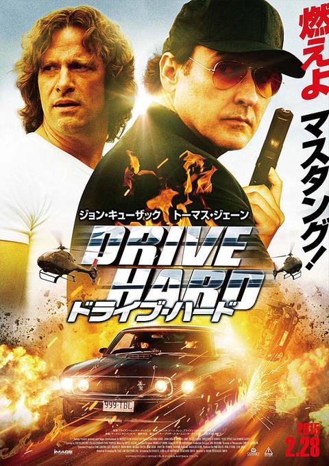 ドライブハード / Drive Hard (2014)