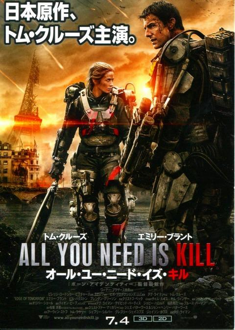 映画 オール・ユー・ニード・イズ・キル