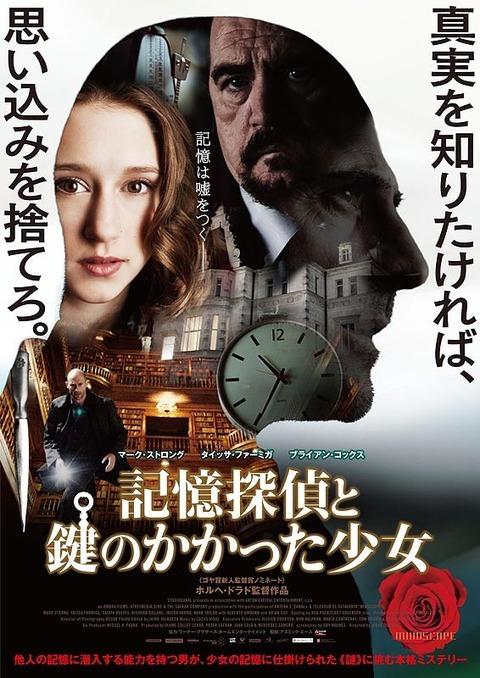 記憶探偵と鍵のかかった少女 / Mindscape