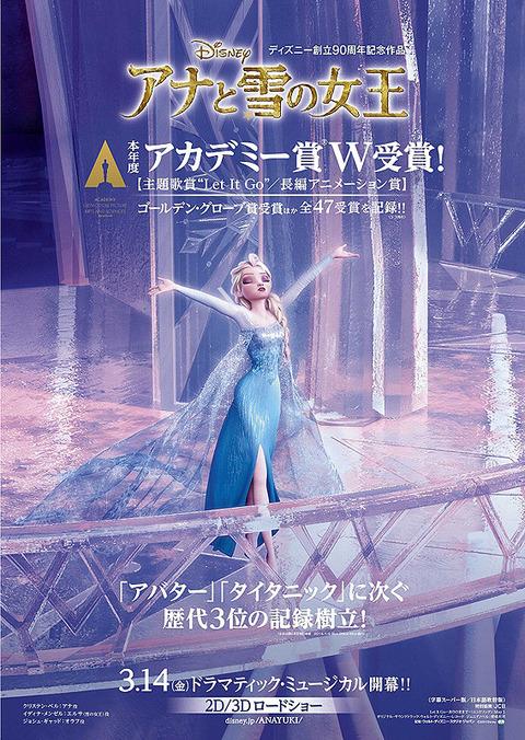 映画:アナと雪の女王 / Frozen