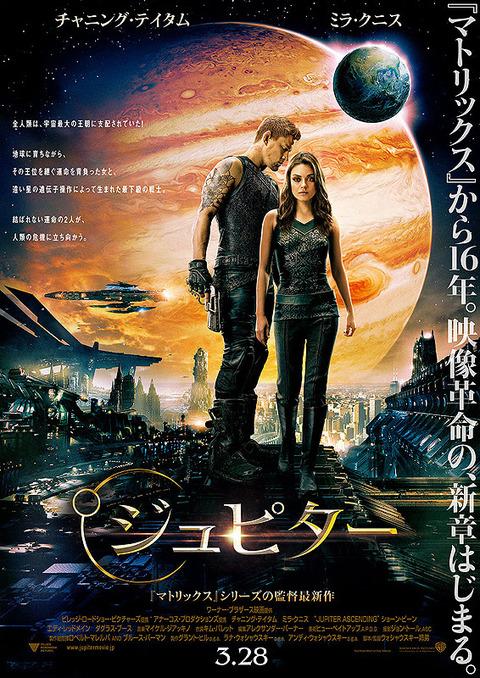 映画「ジュピター / Jupiter Ascending -2015」