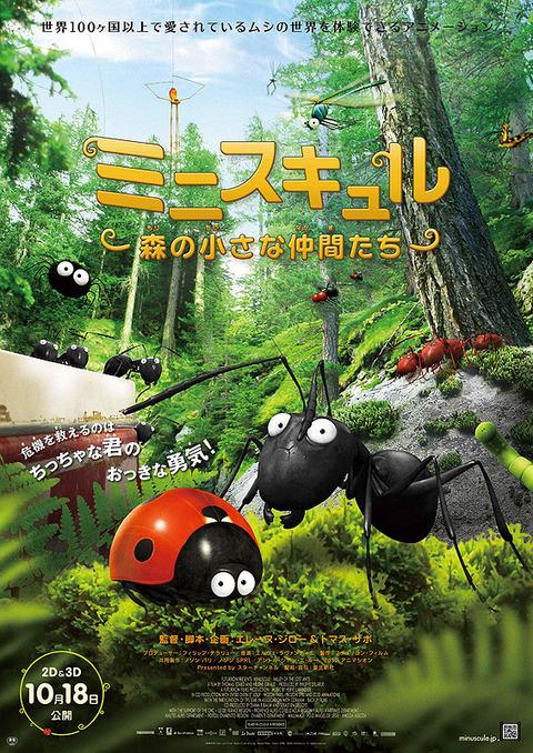 映画『ミニスキュル 森の小さな仲間たち / Minuscule - La vallee des fourmis perdues』