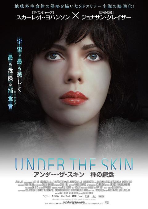 映画「アンダー・ザ・スキン 種の捕食 / Under the Skin -2013」