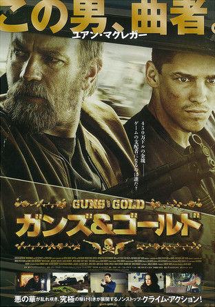 映画「ガンズ&ゴールド / Son of a Gun -2013」