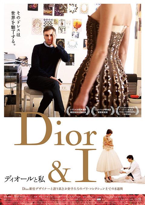 ディオールと私 / Dior et Moi (2014)