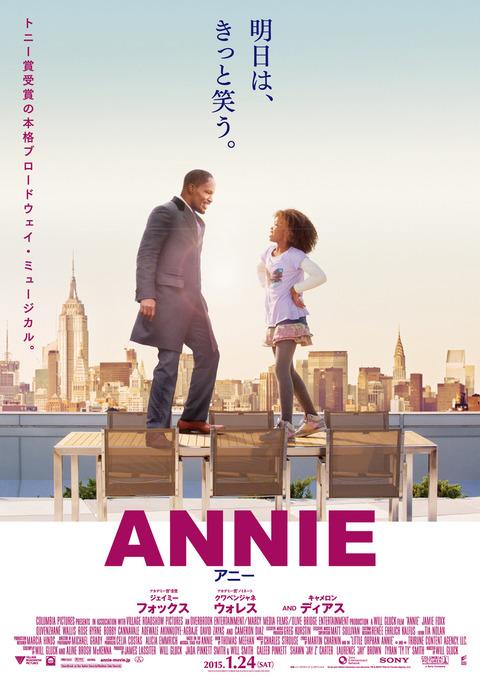 映画「ANNIE/アニー」