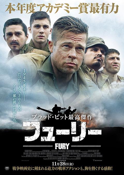 フューリー / Fury (2014)