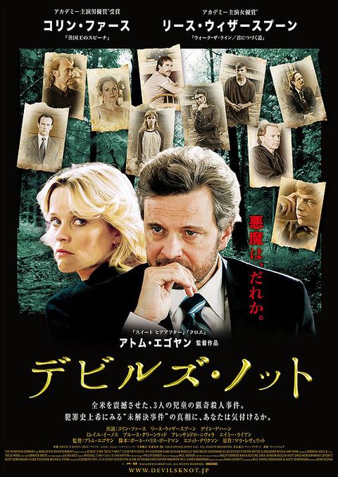 映画『デビルズ・ノット / Devil's Knot』