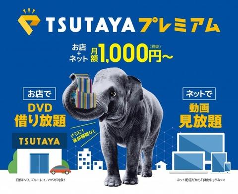 tsutaya-premium_news