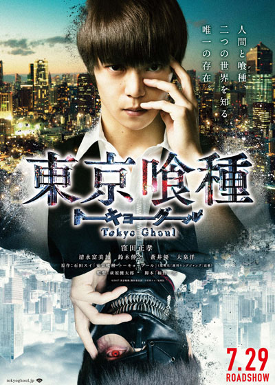 tokyoghoul_movie_2017
