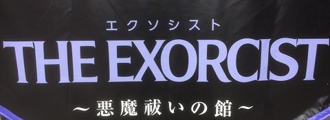 theexorcist-akumabarainoyakata_2017