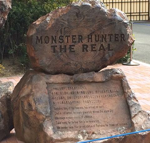 monsterhunter-real1