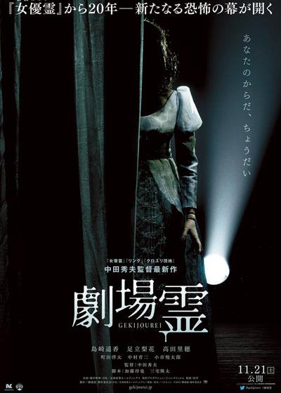 gekijourei-01