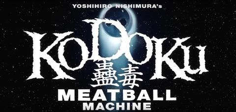 kodoku-mb3