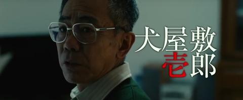 inuyashiki-movie2