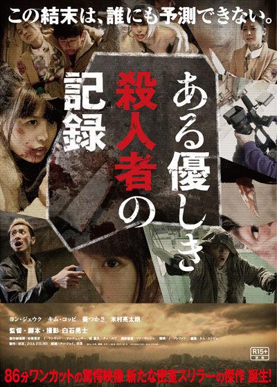 a_record_of_sweet_murder_arusatsujinsyanokiroku