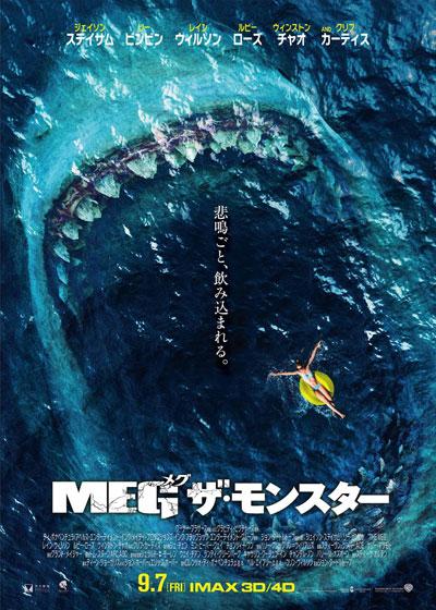 megthemonster2