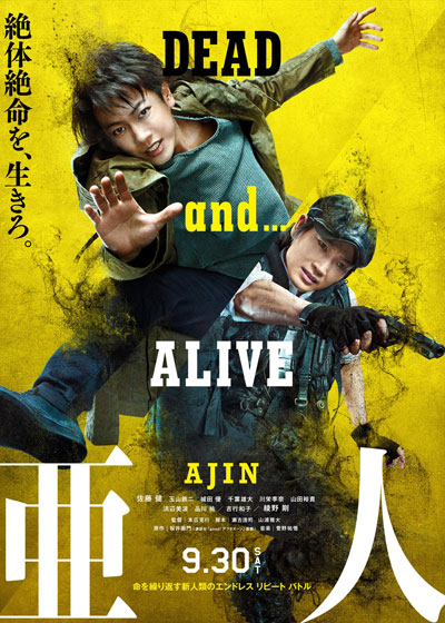 ajin_movie