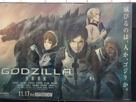 godzilla-anime_movie1