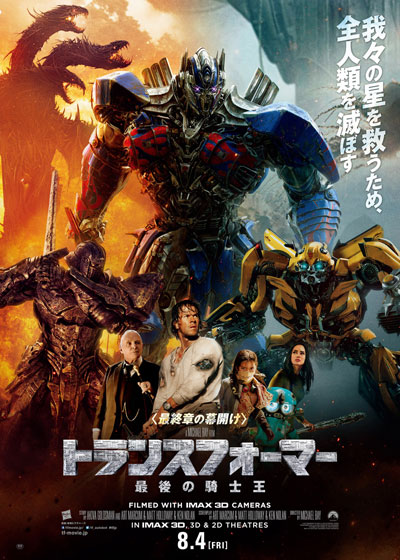 transformers-thelastknight