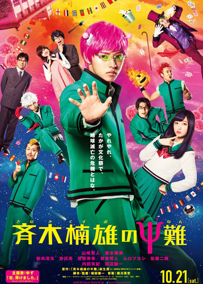 saikikusuo-movie_2
