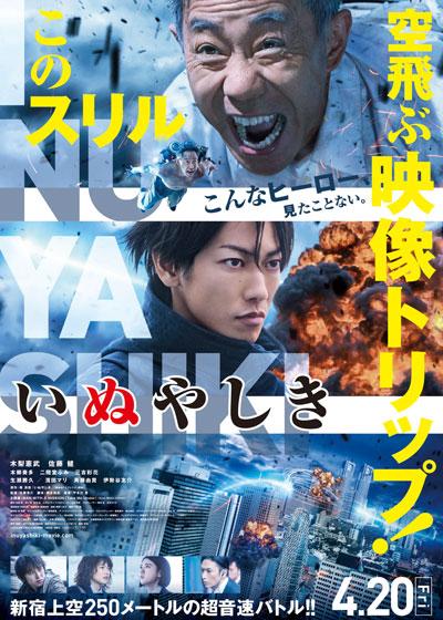 inuyashiki-movie1