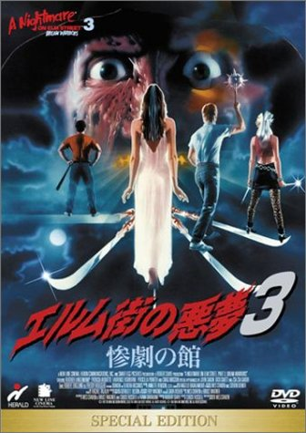a_nightmare_on_elm_street_3_dream_warriors