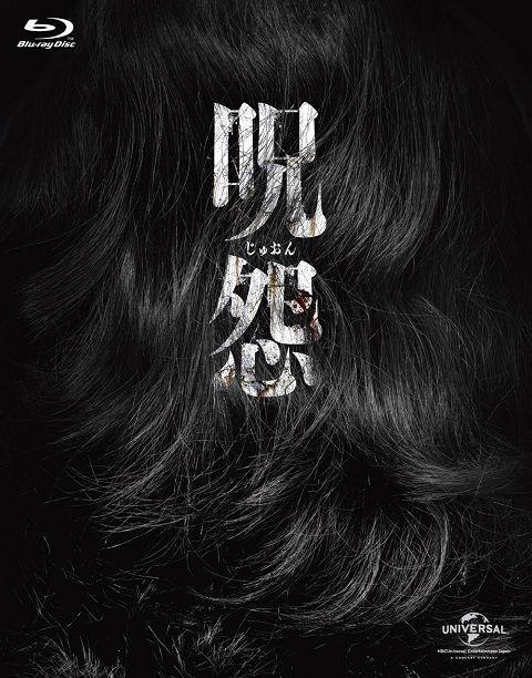 juon_movie_1