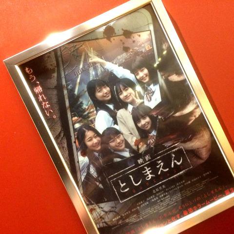 toshimaen-movie-2a