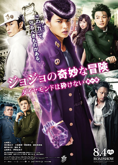 jojosbizarreadventurepart4_diamondisunbreakable_movie1_1