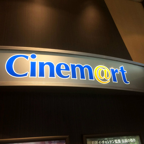 cinemart1