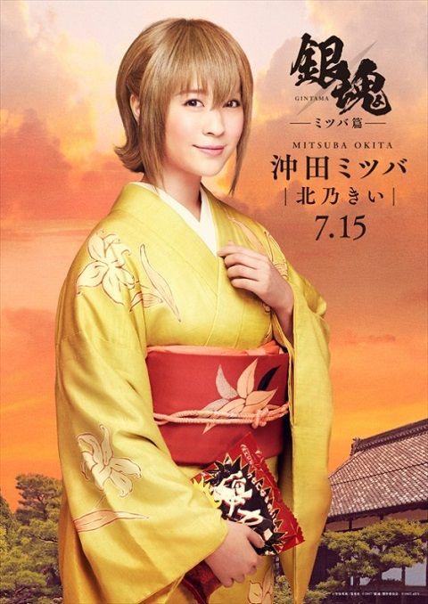 gintama_mitsuba-jittusya-drama