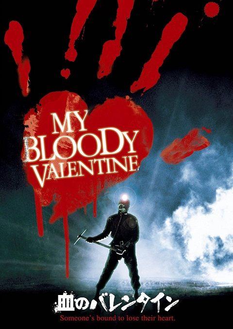 my_bloody_valentine_1981