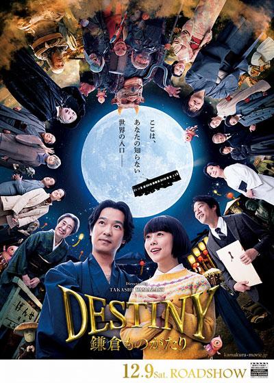 destiny-kamakura_1
