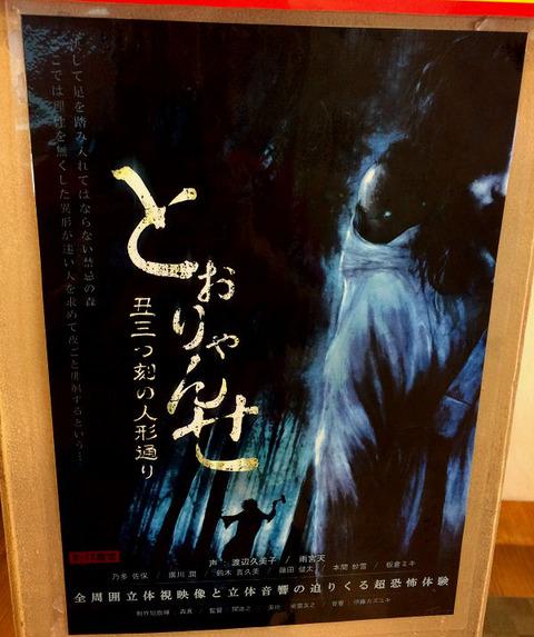 4d-king-horror