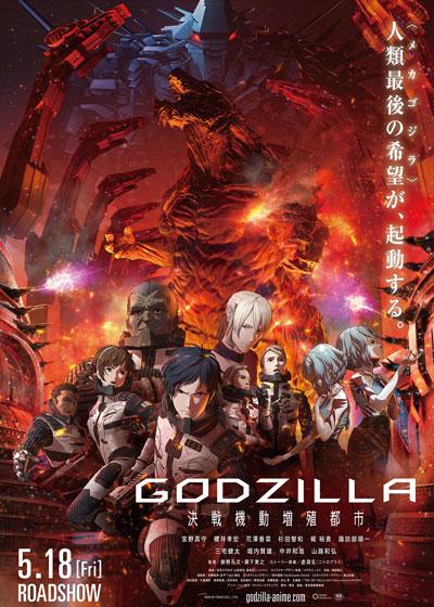 godzilla-anime2_2