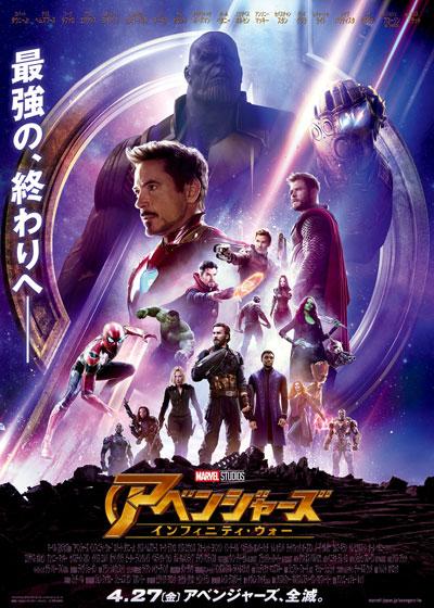 avengers-iw02