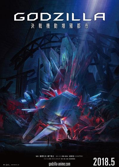 godzilla-anime2_1