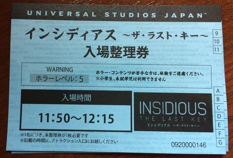 insidious-usj2