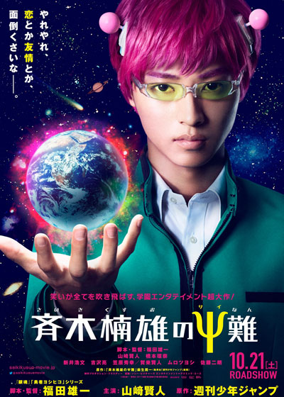 saikikusuo-movie_1