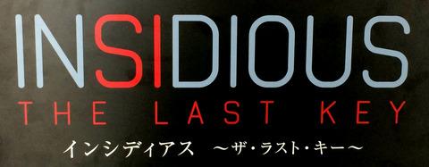 insidious-usj1