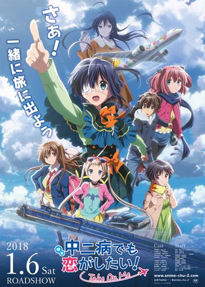anime-chuunibyo-movie2