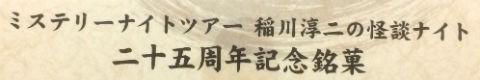 inagawa-kaidan_2017_a
