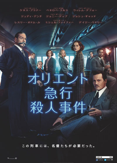 murder-on-the-orient-express_1