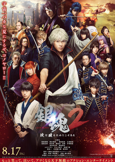 gintama-film2