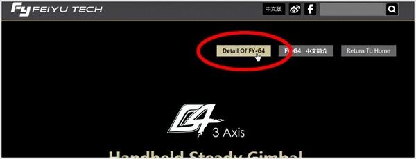 GoProブログ・FeiyuTech公式サイトのダウンロードページへ2