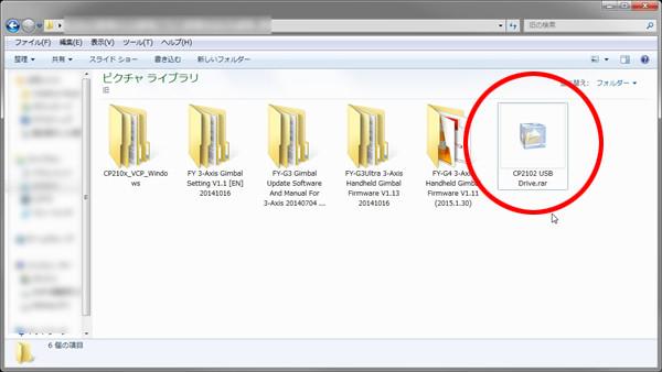GoProブログ・USBドライバーダウンロードから保存