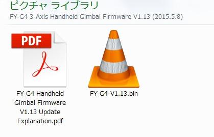GoProブログ・FY-G4ファームウェアbinファイル