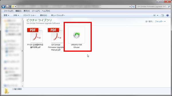 GoProブログ・FY-G4のファームウェアアップデートソフト